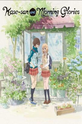 Kase-san and Morning Glories (2020)